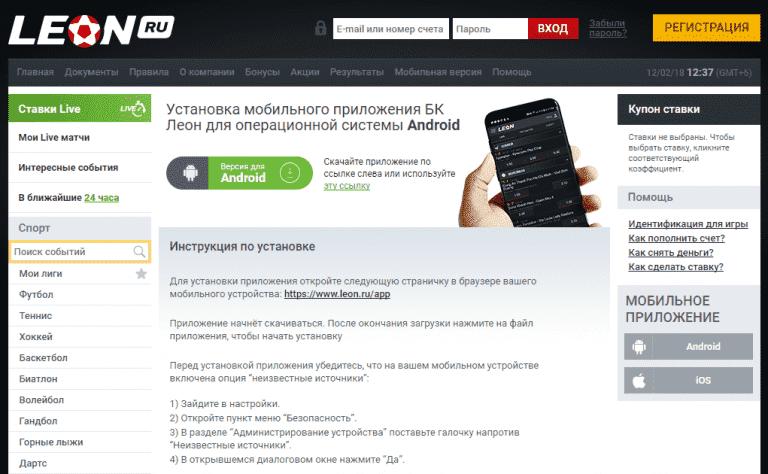 скачать Ligastavok бк на андроид