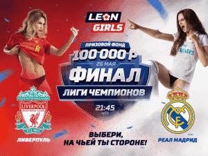 Делай ставки на финал Лиги чемпионов и забирай призы от БК «Леон»