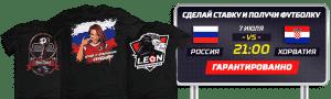 БК «Леон» дарит футболки за ставки на Россию