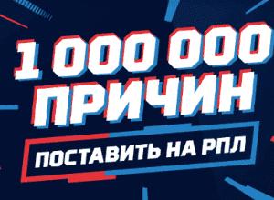 Миллион рублей за ставки на РПЛ от БК «Леон»