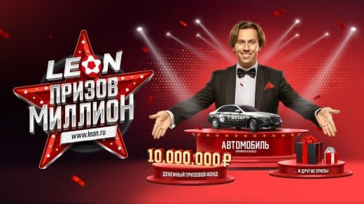 Акция: Леон — призов на миллион