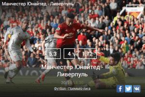 Манчестер Юнайтед Ливерпуль прогноз