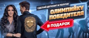 Ольга Бузова в новой акции от БК Леон