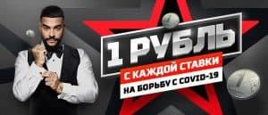 БК Леон открыла сбор средств на борьбу с COVID-19