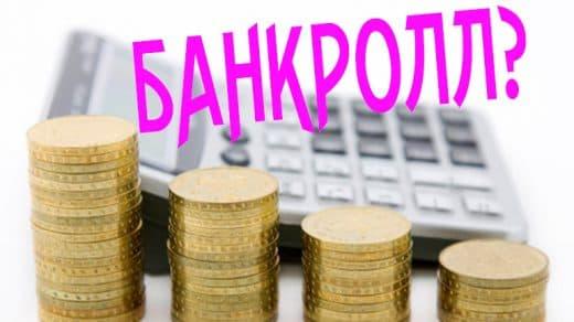Как проявить банкролл